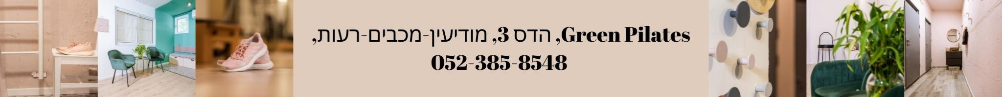 Green Pilates, הדס 3, מודיעין-מכבים-רעות, 052-363-4598